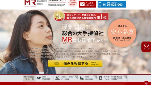 浮気調査「総合探偵社MR」評判・評価・料金まとめ